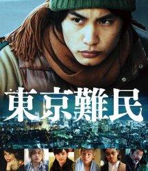 映画:東京難民