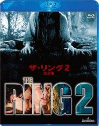 映画:ザリング2