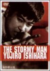 映画:嵐を呼ぶ男(1957年)