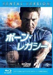 映画:ボーンレガシー4