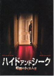 映画:ハイドアンドシーク 暗闇のかくれんぼ