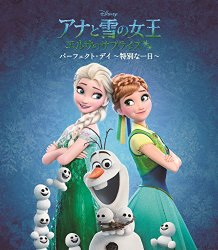 映画:アナと雪の女王 エルサのサプライズ