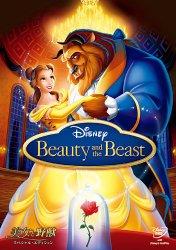 映画:美女と野獣(1991年)