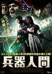 映画:兵器人間