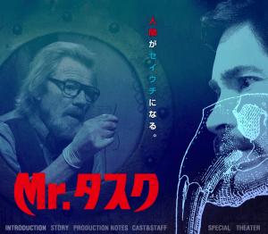 映画:Mr.(ミスター)タスク(セイウチ人間)