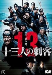 映画:十三人の刺客(2010年)