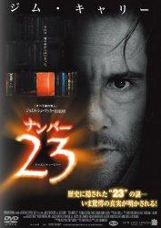 映画:ナンバー23
