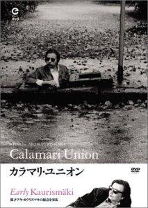 映画:カラマリ・ユニオン