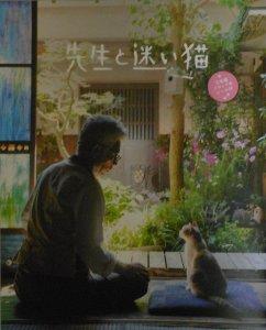 映画:先生と迷い猫