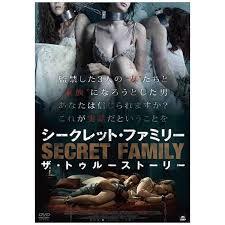 映画:シークレットファミリーザトゥルーストーリー