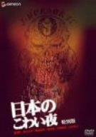 映画:日本のこわい夜