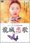 映画:龍城恋歌