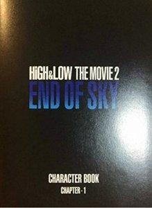 映画:HiGH&LOWTHEMOVIE2ENDOFSKYハイアンドロー2