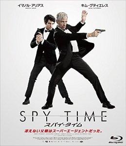 映画:SPYTIMEスパイタイム