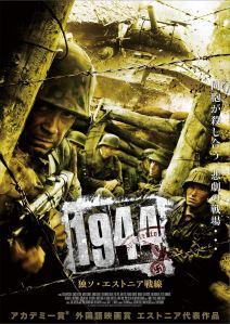 映画:1944独ソエストニア戦線