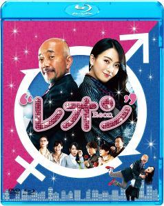 映画:レオン(2018年日本)