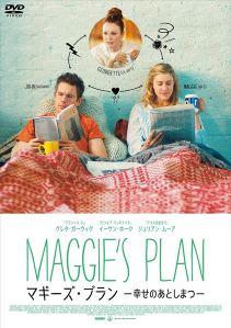 映画:マギーズプラン幸せのあとしまつ