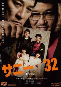 映画:サニー32