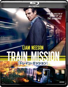 映画:トレインミッション