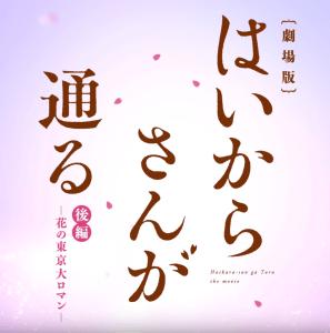 映画:劇場版 はいからさんが通る 後編 〜花の東京大ロマン〜
