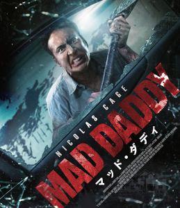 映画:マッドダディ