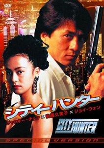 映画:シティーハンター(1993)