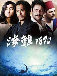 映画:海難1890