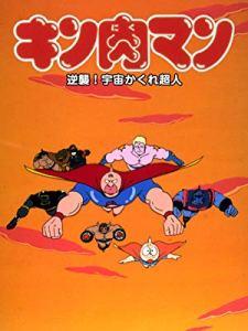 映画:キン肉マン 逆襲!宇宙かくれ超人