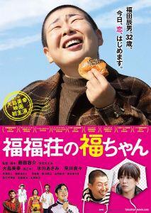 映画:福福荘の福ちゃん