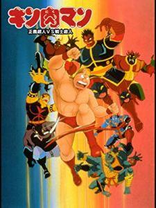 映画:キン肉マン正義超人vs戦士超人