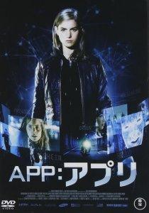 映画:APP:アプリ
