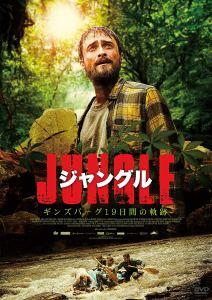映画:ジャングルギンズバーグ19日間