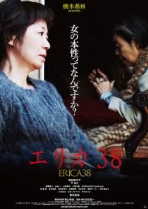 映画:エリカ38