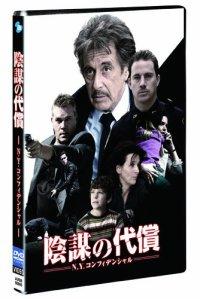映画:陰謀の代償N.Y.コンフィデンシャル
