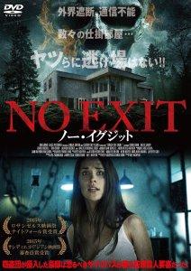 映画:NO EXITノーイグジット