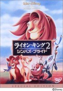 映画:ライオンキング2シンバズプライド