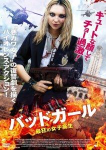 映画:バッドガール最狂の女子高生
