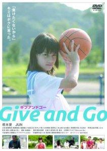 映画:GiveandGo-ギブアンド ゴー-