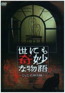 映画:世にも奇妙な物語11DVDの特別編vol.1