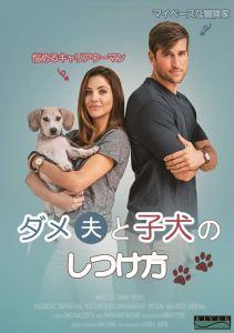 映画:ダメ夫と子犬のしつけ方