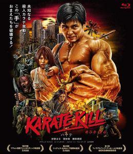 映画:KARATEKILLカラテキル