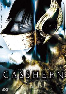 映画:CASSHERN