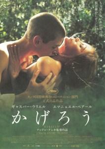 映画:かげろう(2003年)