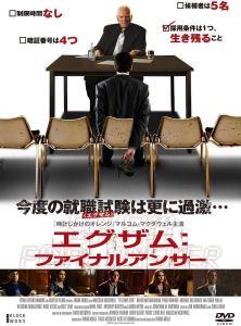 映画:エグザムファイナルアンサー