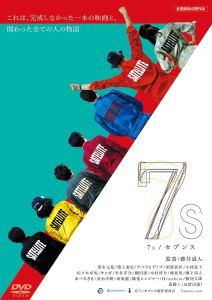 映画:7s (セブンス)