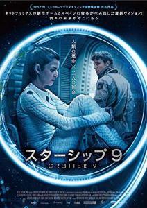 映画:スターシップ9