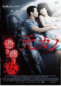 映画:元カノ憑き纏う女