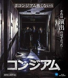 映画:コンジアム
