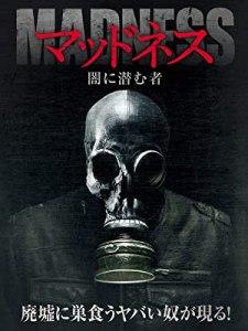 映画:マッドネス闇に潜む者