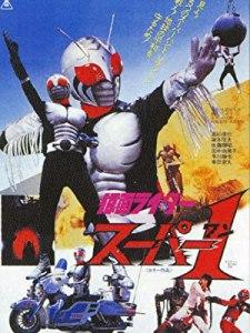 映画:仮面ライダースーパー1